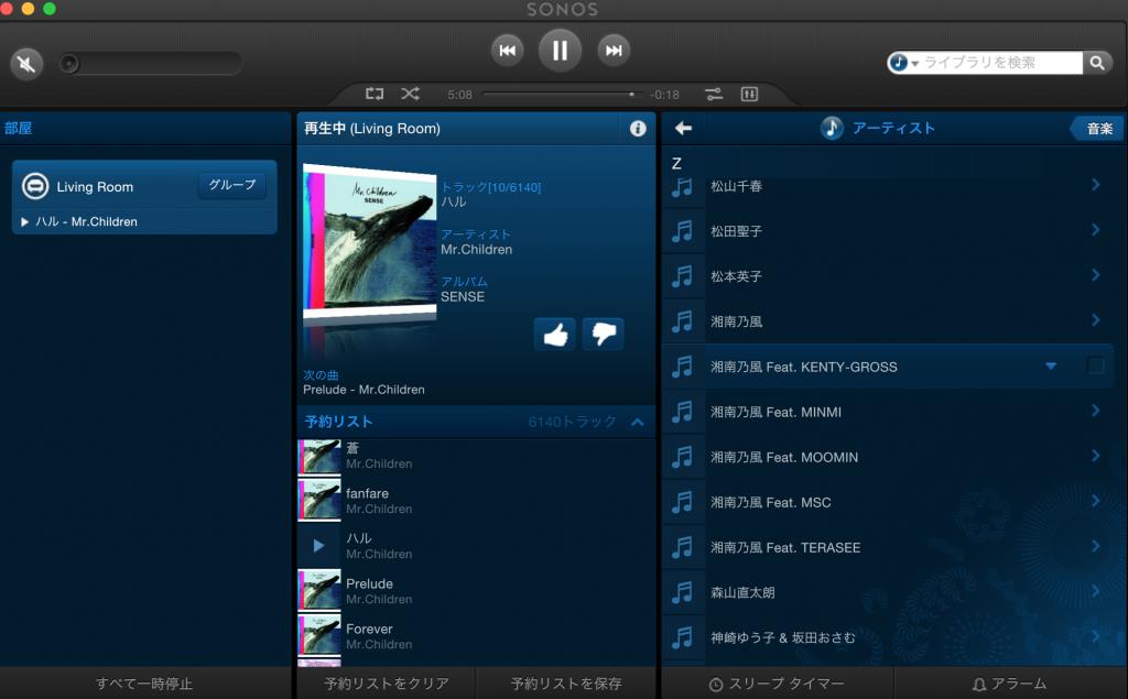 これはMac上のアプリでの画面。Macに保存しているライブラリを再生することもできる。(でもAirplayではないからiTunesからはできないよ!)