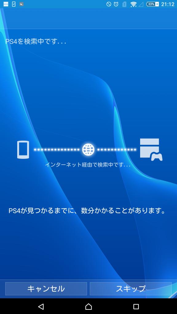 ちなみにXperia Z Ultraでも接続できた!