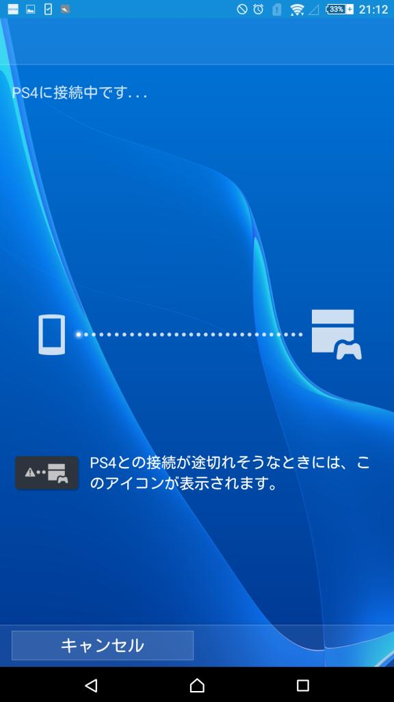 PS4とアプリ側で同じPSNのIDでログインしていることが必須条件かな?