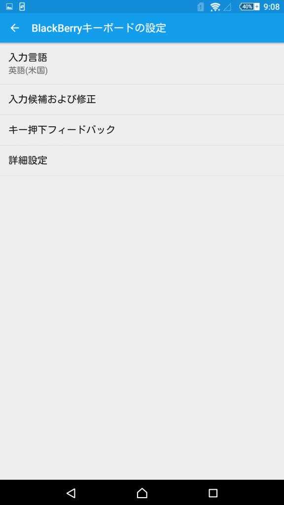 Blackberry Keyboardの設定。地味にこの辺が日本語対応できている!