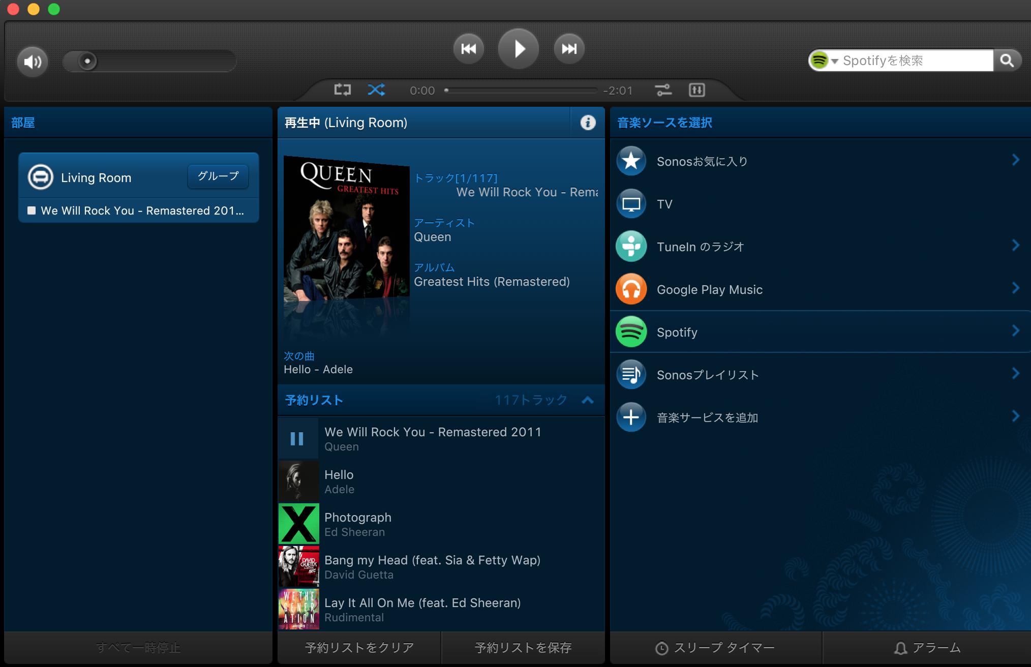 SONOSアプリから新たにSpotifyを登録すると「音楽ソース」の一つとして現れる!