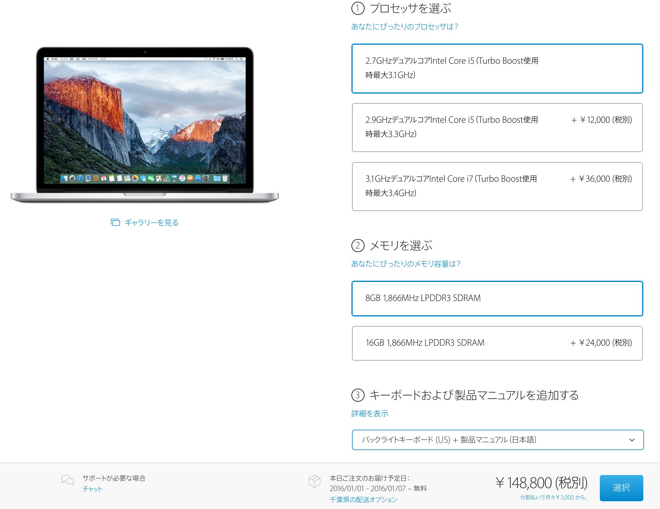 MacBookPro13 Retinaの最小限だと14.8万円