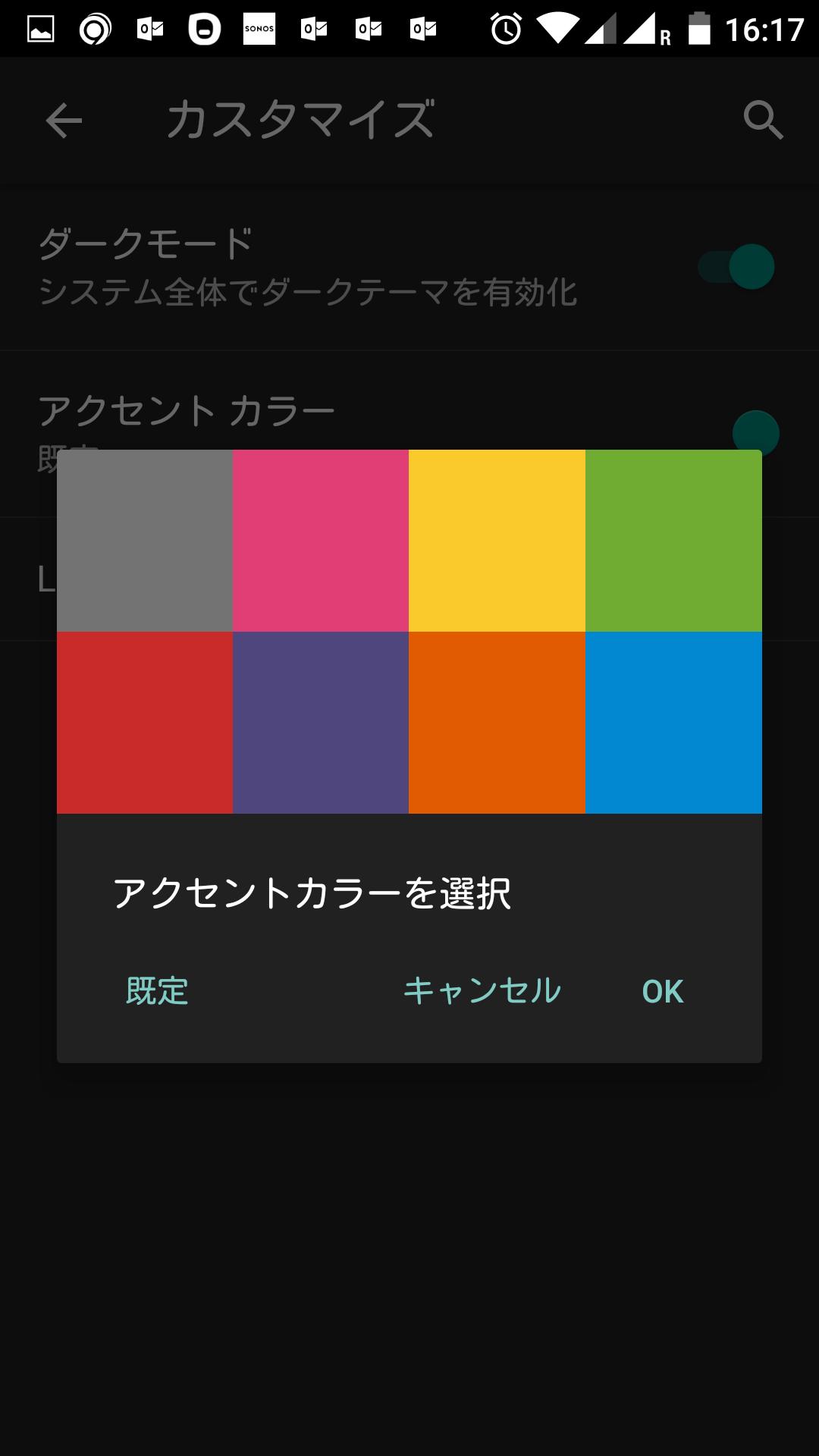 アクセントカラーはこの8つの色の中から選択できる