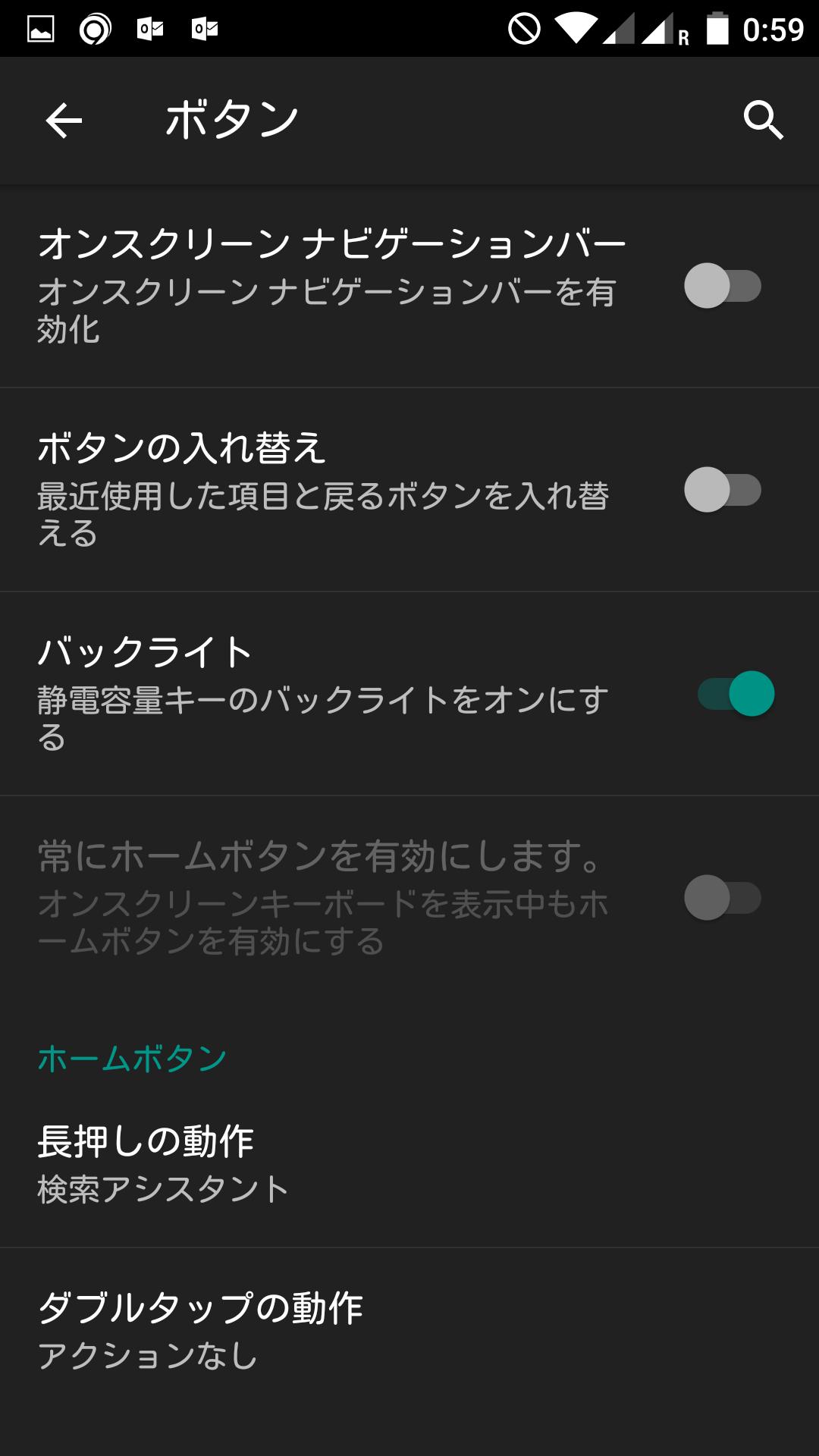 ボタンについての細かい設定ができる。ボタンは基本3つ。真ん中の「ホームボタン」と、左右のボタン。左右のボタンは入れ替えることができる。あと、バックライトをOFFにすると青のラインが消える。