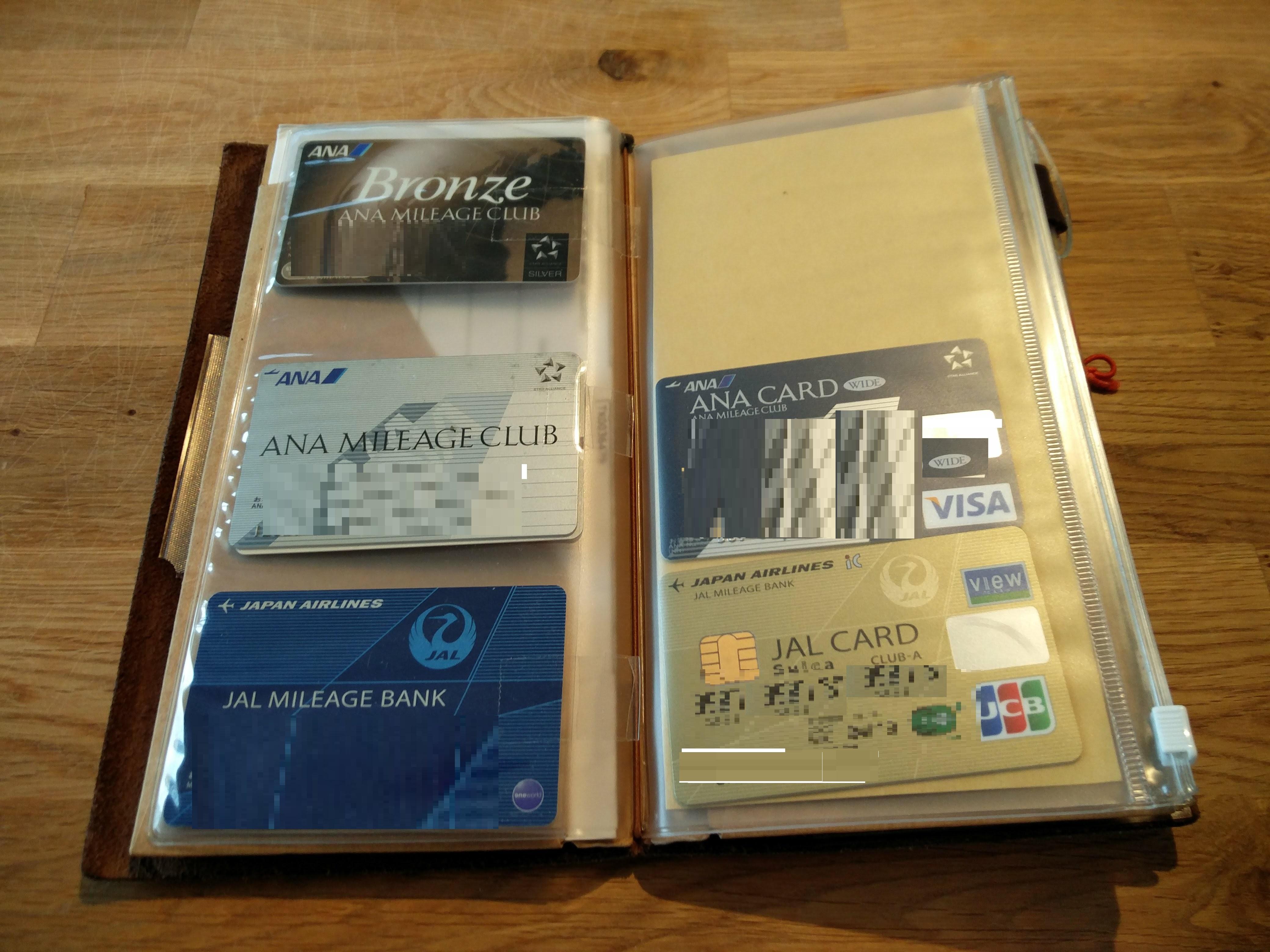 ジッパーケースその1の使い方。ジッパー内にはクレジットカード類、スリット式のところは通常のマイレージ系のカード。