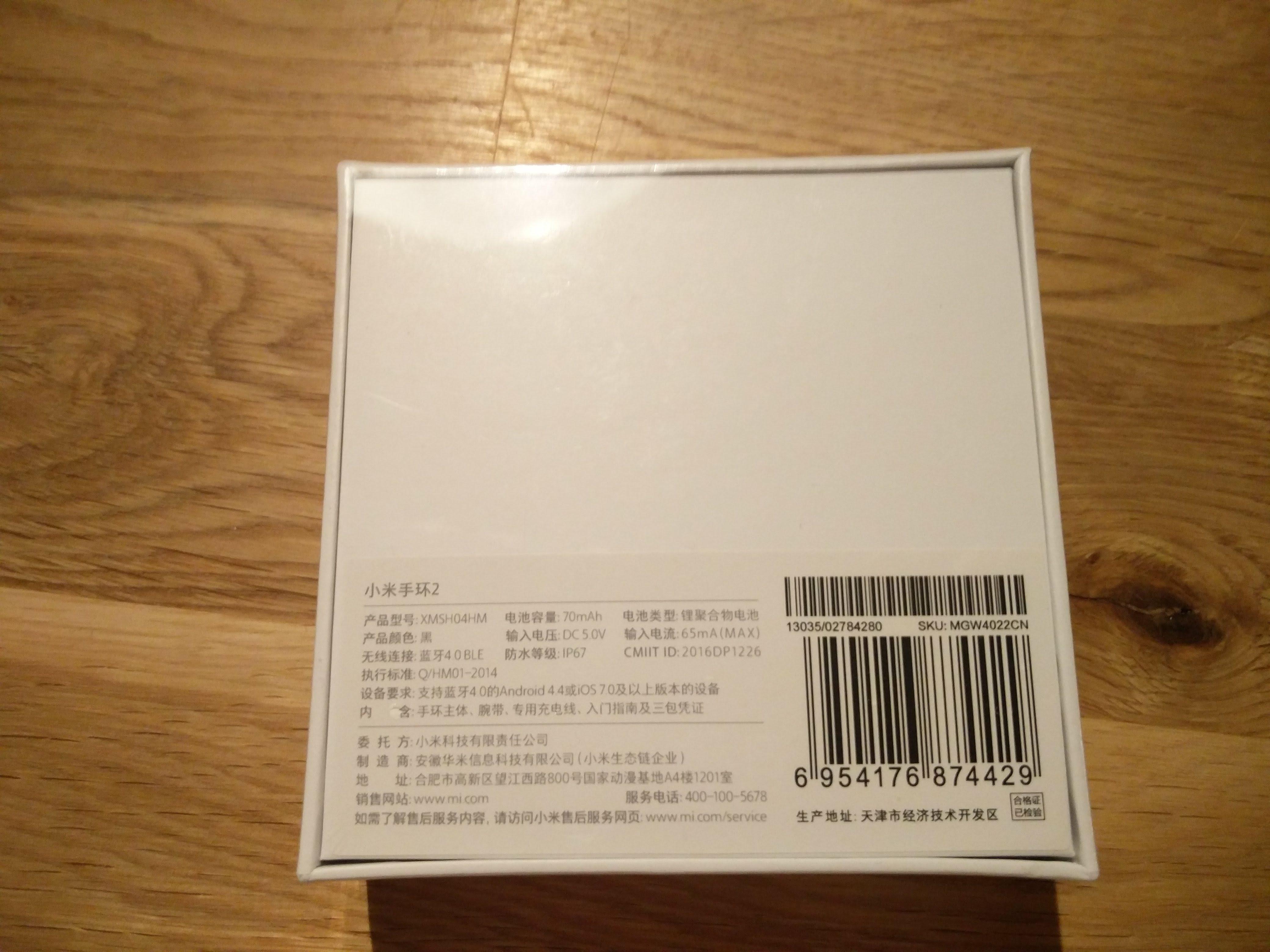 裏面。まあ、中国語でちょこちょこ書いてあるが、特に重要なことはないだろう。 一番やっかいだったのが、この箱の構造。ぴったり過ぎて、出すのが大変だったじぇ