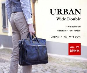海老名鞄 URBAN